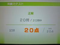 Wii Fit Plus 2011年5月12日のバランス年齢 30歳 判断力テスト結果 20点