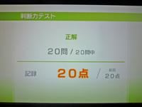 Wii Fit Plus 2011年5月16日のバランス年齢 22歳 基本バランステスト結果 23