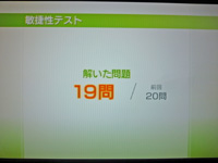 Wii Fit Plus 2011年5月18日のバランス年齢 30歳 敏捷性テスト結果 解いた問題19問