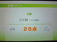 Wii Fit Plus 2011年5月19日のバランス年齢 20歳 記憶力テスト結果 25点