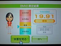 Wii Fit Plus 2011年5月20日のBMI 19.91