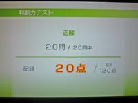 Wii Fit Plus 2011年5月24日のバランス年齢 33歳 判断力テスト結果 正解20点
