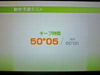 Wii Fit Plus 2011年5月26日のバランス年齢 26歳 動作予測テスト結果 キープ時間50