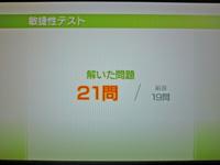 wiifp20110527-3.jpg