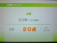 Wii Fit Plus 2011年5月30日のバランス年齢 23歳 判断力テスト結果 20点