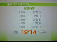 Wii Fit Plus 2011年6月2日のバランス年齢 25歳 基本バランステスト結果 19