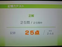 Wii Fit Plus 2011年6月6日のバランス年齢 24歳 記憶力テスト結果 25点