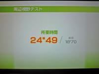 Wii Fit Plus 2011年6月8日のバランス年齢 29歳 周辺視野テスト結果 所要時間24