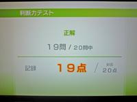 Wii Fit Plus 2011年6月10日のバランス年齢 26歳 判断力テスト結果 19点
