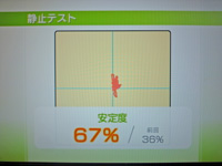 Wii Fit Plus 2011年6月10日のバランス年齢 26歳 静止テスト結果 安定度67%