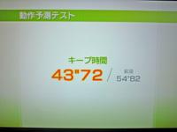 Wii Fit Plus 2011年6月13日のバランス年齢 22歳 動作予測テスト結果 キープ時間43