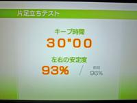 Wii Fit Plus 2011年6月16日のバランス年齢 20歳 片足立ちテスト キープ時間30