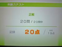 Wii Fit Plus 2011年6月16日のバランス年齢 20歳 判断力 20点
