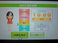 Wii Fit Plus 2011年6月20日のBMI 19.69