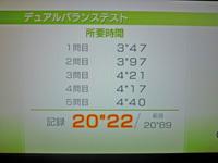 Wii Fit Plus 2011年6月21日のバランス年齢 32歳 ディあるバランステスト結果 20