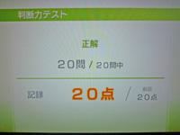 Wii Fit Plus 2011年6月24日のバランス年齢 28歳 判断力テスト結果 20点