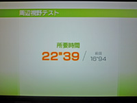 Wii Fit Plus 2011年6月25日のバランス年齢 29歳 周辺視野テスト 所要時間22