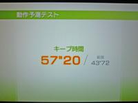 Wii Fit Plus 2011年6月26日のバランス年齢 20歳 動作予測テスト結果 キープ時間57