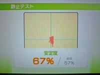Wii Fit Plus 2011年6月27日のバランス年齢 31歳 静止テスト結果 安定度67%