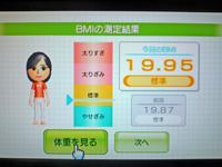 Wii Fit Plus 2011年6月28日のBMI 19.95