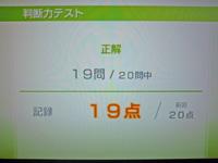 Wii Fit Plus 2011年7月2日のバランス年齢 26歳 判断力テスト結果 19問