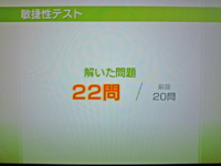 Wii Fit Plus 2011年7月3日のバランス年齢 32歳 敏捷性テスト結果 22問