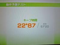 Wii Fit Plus 2011年7月3日のバランス年齢 32歳 動作予測テスト結果 キープ時間 22