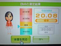 Wii Fit Plus 2011年7月4日のBMI 20.08