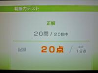 Wii Fit Plus 2011年7月4日のバランス年齢 20歳 判断力テスト結果 20点