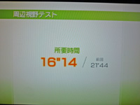 Wii Fit Plus 2011年7月5日のバランス年齢 32歳 周辺視野テスト結果 所要時間 16