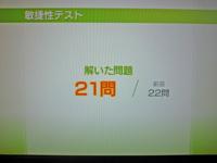 Wii Fit Plus 2011年7月6日のバランス年齢 26歳 敏捷性テスト結果 解いた問題 21問