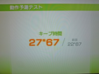 Wii Fit Plus 2011年7月7日のバランス年齢 33歳 動作予測テスト結果 キープ時間27