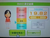 Wii Fit Plus 2011年7月10日のBMI 19.82