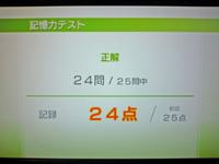 Wii Fit Plus 2011年7月12日のバランス年齢 25歳 記憶力テスト結果 24点