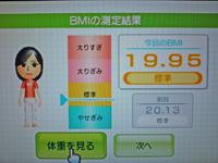 Wii Fit Plus 2011年7月13日のBMI 19.95
