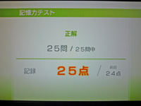 Wii Fit Plus 2011年7月13日のバランス年齢 21歳 記憶力テスト結果 25点