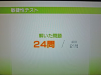Wii Fit Plus 2011年7月24日のバランス年齢 23歳 敏捷性テスト結果 24問
