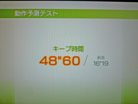 Wii Fit Plus 2011年7月25日のバランス年齢 28歳 動作予測テスト結果 キープ時間48