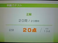 Wii Fit Plus 2011年7月26日のバランス年齢 20歳 判断力テスト結果 20点