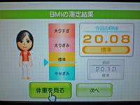 Wii Fit Plus 2011年7月27日のBMI 20.08