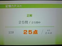 Wii Fit Plus 2011年7月27日のバランス年齢 20歳 記憶力テスト結果 25点
