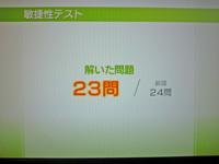 Wii Fit Plus 2011年7月31日のバランス年齢 20歳 敏捷性テスト結果 解いた問題23問