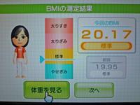 Wii Fit Plus 2011年8月7日のBMI 20.17
