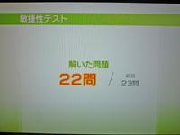 Wii Fit Plus 2011年8月7日のバランス年齢 37歳 敏捷性テスト結果 22問