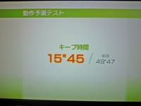 Wii Fit Plus 2011年8月7日のバランス年齢 37歳 動作予測テスト結果 15