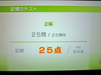 Wii Fit Plus 2011年8月8日のバランス年齢 20歳 記憶力テスト結果 25点