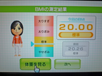 Wii Fit Plus 2011年8月13日のBMI 20.00