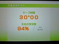 Wii Fit Plus 2011年8月13日のバランス年齢 20歳 片足立ちテスト結果 キープ時間 30
