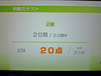 Wii Fit Plus 2011年8月13日のバランス年齢 20歳 判断力テスト結果 20点
