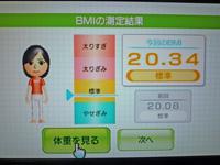 Wii Fit Plus 2011年8月23日のBMI 20.34